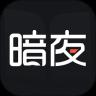 暗夜文学 App
