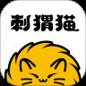刺猬猫阅读 无限金币版