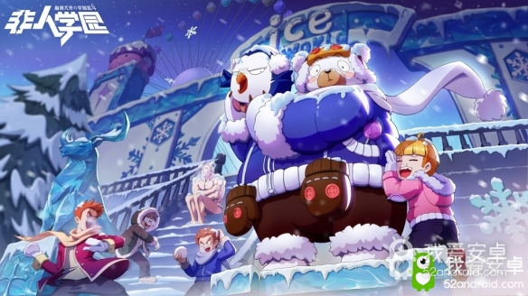 冰雪时装上线 神秘商店最低1折《非人学园》双十二全场福利来袭