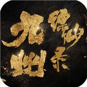 九州缥缈录手游 狂玩版