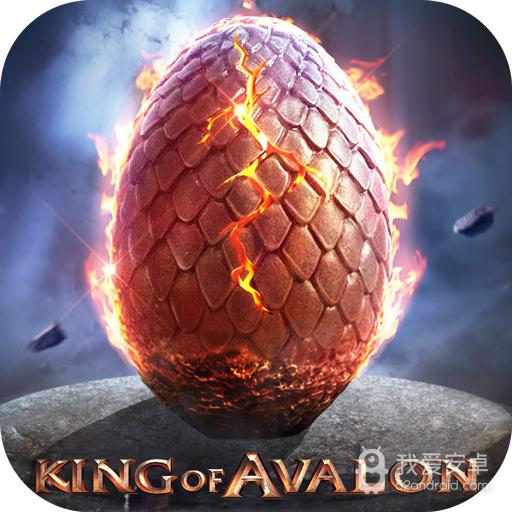阿瓦隆之王 全球服破解版