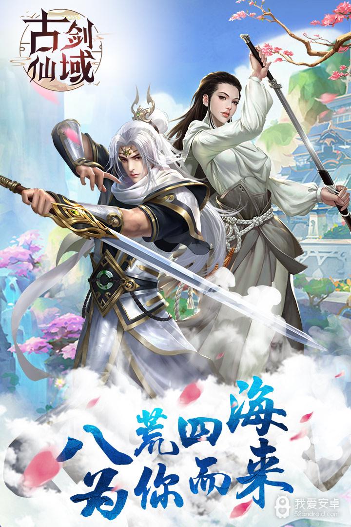 古剑仙域 九游版