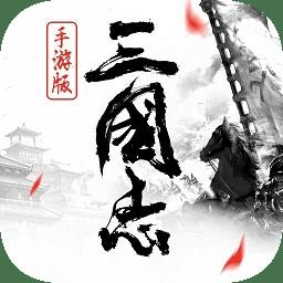 三国志2017 无限金币版