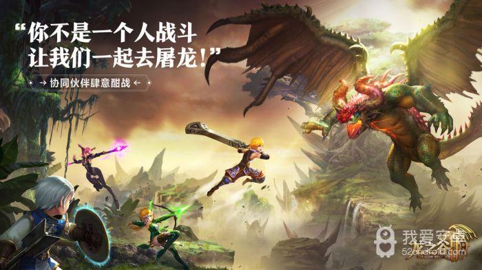 龙之谷2 最新版