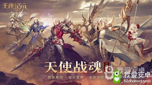 """《天使纪元》两周年版本""""天使战魂""""今日上线"""