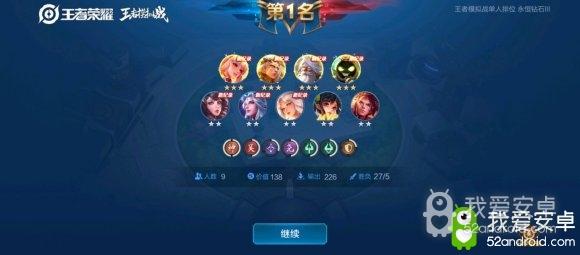 《王者模拟战》S1最强神射吴辅阵容