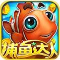 达人捕鱼游戏 最新版