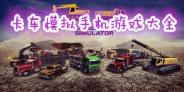 卡车模拟手机游戏大全