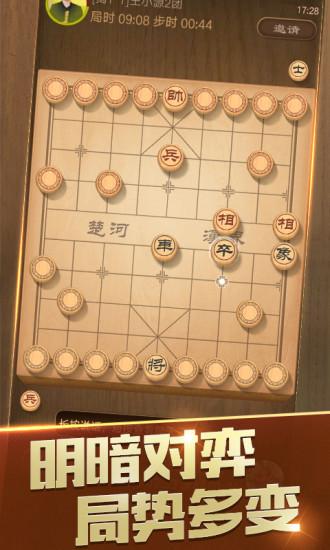 天天象棋 测试版