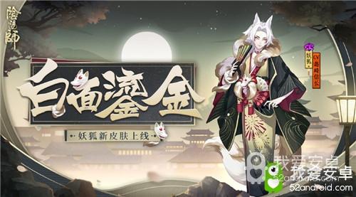 【非酋的愤怒】樱花奇谭活动上线 暗示新式神为SP青行灯?
