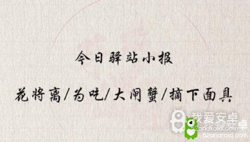 《遇见逆水寒》3月26日驿站小报答案