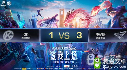 《王者荣耀》2020KPL春季赛3月25日GK vs RW侠比赛视频