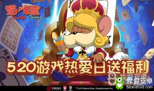 520发布会重磅爆料 《猫和老鼠》周年派对即刻开启!