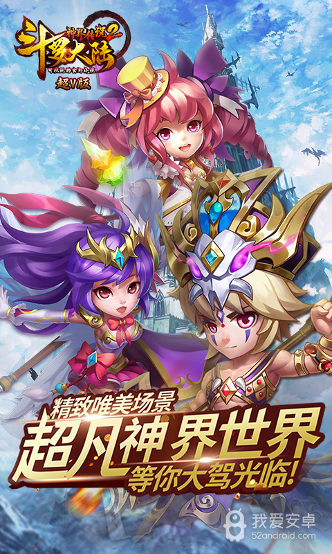 斗罗大陆神界传说2
