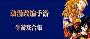 安卓动漫改编手机游戏
