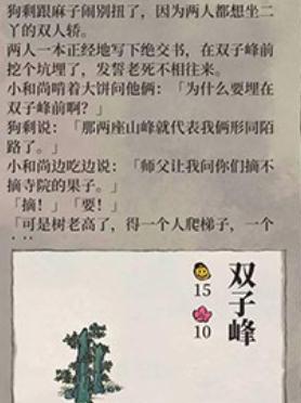 《江南百景图》双子峰兑换方法