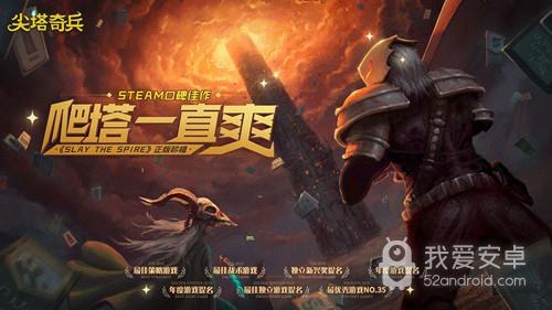 尖塔奇兵 中文版