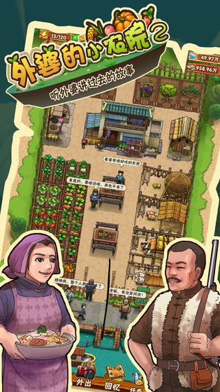 外婆的小农院2