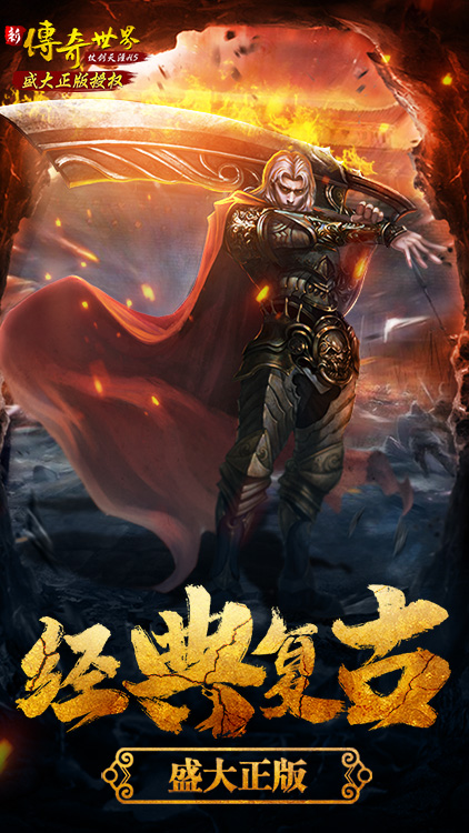 传奇世界之仗剑天涯 百抽版