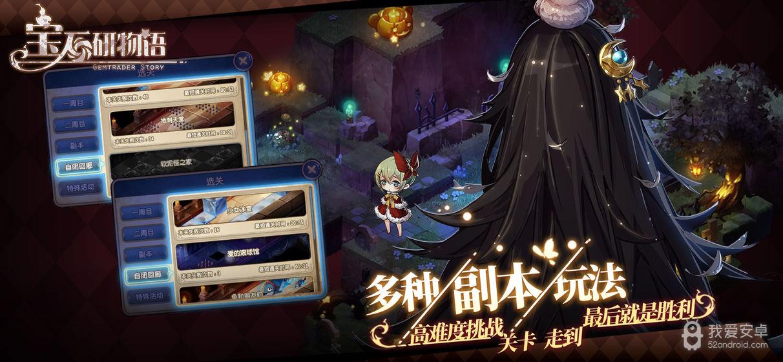 宝石研物语2:血缘之证 破解版