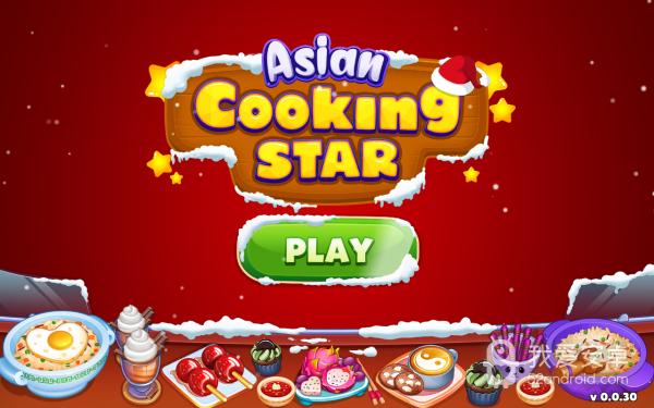 亚洲烹饪之星